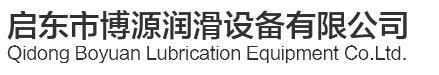博源润滑logo图片